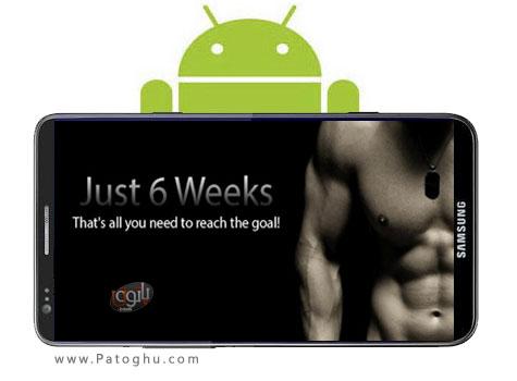 دانلود نرم افزار تناسب اندام در 6 هفته برای آندروید Just 6 Weeks v1.8.5