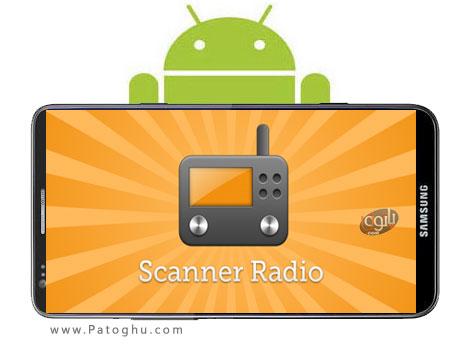 دانلود نرم افزار رادیو اینترنتی آندروید Scanner Radio Pro v3.9.6.4
