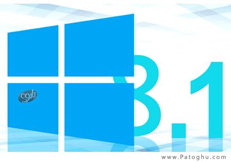 دانلود نسخه جدید و نهایی ویندوز 8.1 - Microsoft Windows 8.1