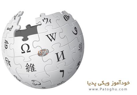 دانلود کتاب الکترونیک خود آموز ویکی پدیا