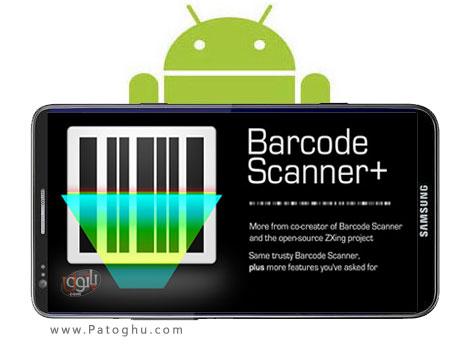 دانلود نرم افزار بارکد خوان آندروید Barcode Scanner+ v1.10
