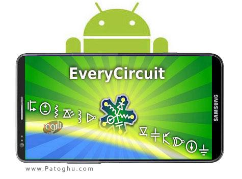 دانلود نرم افزازر طراحی مدارهای الکتریکی آندروید EveryCircuit v1.18