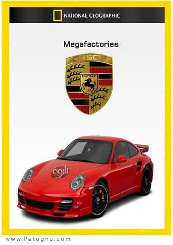 دانلود مستند ابر کارخانه ها پورشه Megafactories Porsche با دوبله فارسی