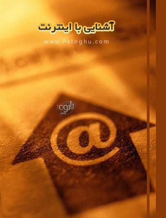 دانلود کتاب الکترونیک آشنایی با اینترنت