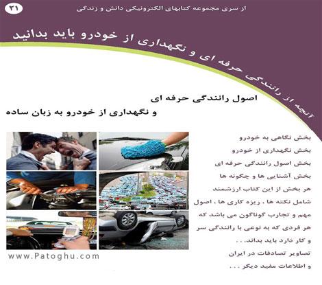 دانلود کتاب اصول رانندگی حرفه ای و نگهداری از خودرو