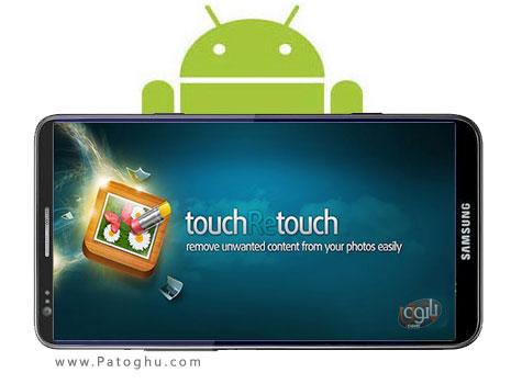 دانلود نرم افزار روتوش و زیباسازی عکس در آندروید TouchRetouch v3.2.1