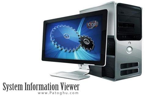 دانلود نرم افزار نمایش مشخصات سخت افزارها System Information Viewer 4.40