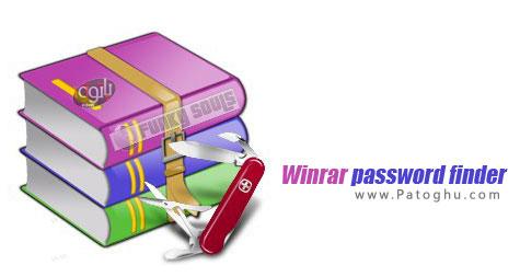 دانلود نرم افزار بازیابی رمز فایل های RAR با Winrar password finder 4.2.0