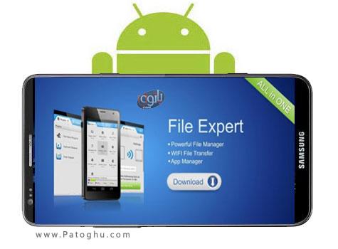 دانلود فایل منیجر قدرتمند اندروید File Expert with Clouds Pro v6.0.8.231