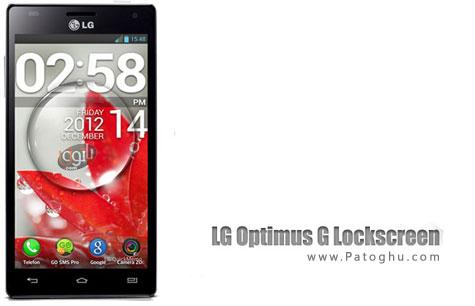 دانلود لاک اسکرین زیبا و متفاوت گوشی LG Optimus برای اندروید LG Optimus Lockscreen 2.0.2
