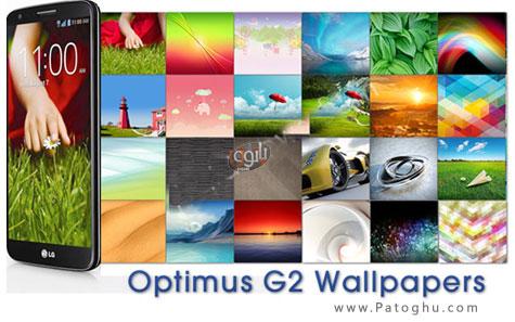 دانلود مجموعه والپیپر های گوشی LG Optimus G2