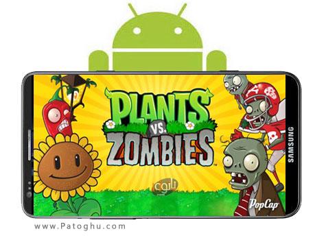 دانلود بازی زامبی و گیاهان 2 برای اندروید Plants vs. Zombies 2 v1.7.261732