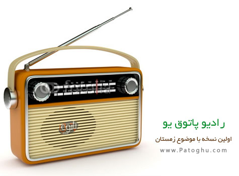 دانلود رادیو پاتوق یو نسخه اول - موضوع زمستان