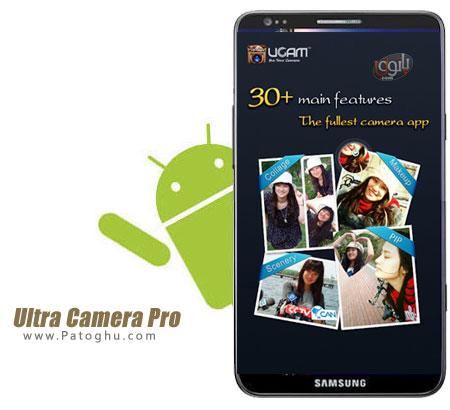 نرم افزار UCam Ultra Camera Pro