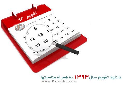دانلود تقویم سال 1393 - دانلود تقویم سال 93 همره با مناسبت ها