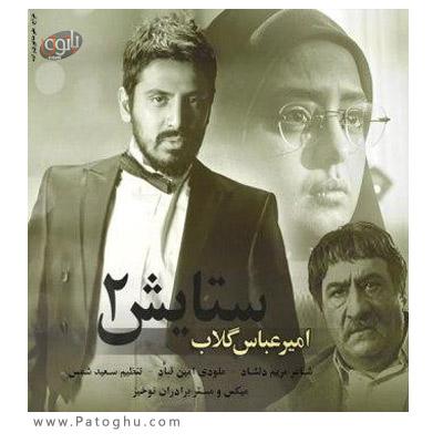 دانلود تیتراژ سریال ستایش 2 با صدای امیر گلاب