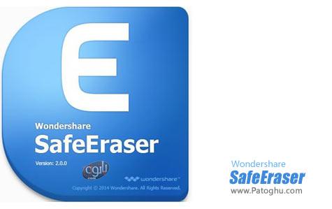 دانلود نرم افزار حذف کامل اطلاعات گوشی های آیفون بدون امکان بازیابی Wondershare SafeEraser 2.1.0.3