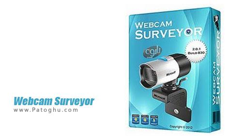 دانلود نرم افزار تبدیل وبکم به دوربین مدار بسته Webcam Surveyor v2.4.0.492