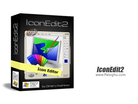 دانلود نرم افزار طراحی و ویرایش آسان آیکون IconEdit2 6.5