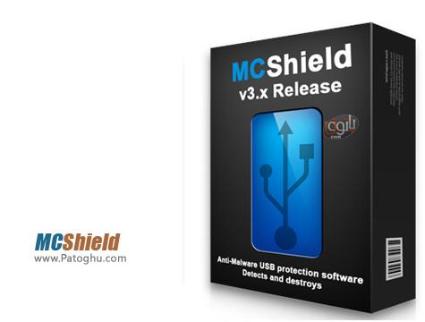 دانلود نرم افزار محافظت از سیستم در برابر ویروس های فلش MCShield 3.0.3.26