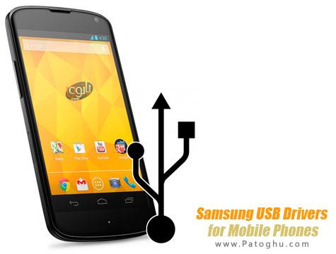 دانلود درایور مختص گوشی سامسونگ Samsung USB Drivers for Mobile Phones v1.5.33