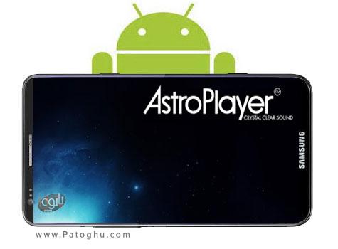 دانلود نرم افزار پلیر قدرمتند صوتی و تصویری برای اندروید Astro Player Pro 2.3