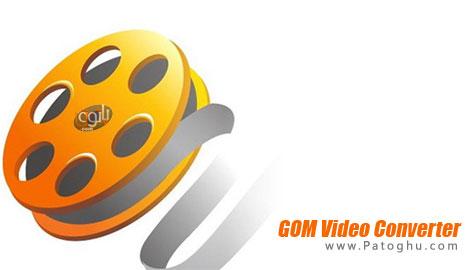 دانلود نرم افزار قدرتمند تبدیل فرمت های ویدیویی GOM Video Converter 1.1.0.60