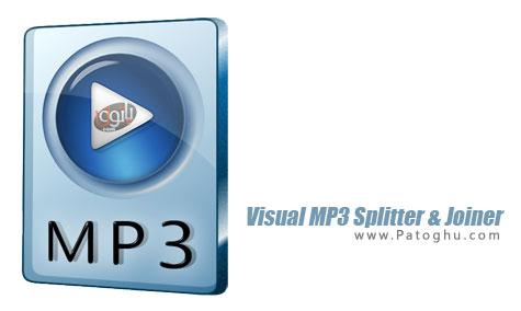 دانلود نرم افزار بریدن و ترکیب آهنگ Visual MP3 Splitter & Joiner 8.2.85