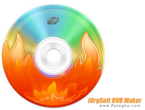 دانلود نرم افزار ساخت و سفارشی سازی دی وی دی iOrgSoft DVD Maker 2.0.7