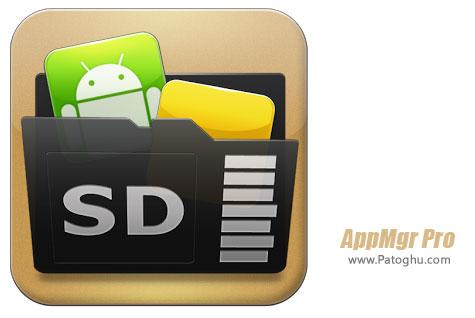 دانلود نرم افزار مدیریت و انتقال برنامه های نصب شده از گوشی به کارت حافظه اندروید AppMgr Pro III v3.25