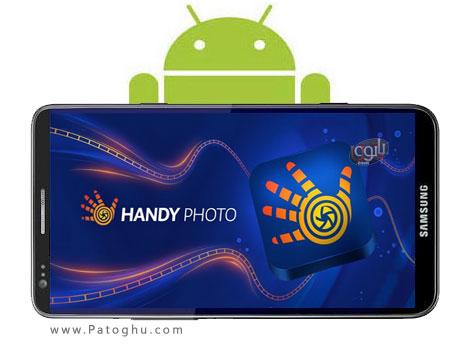 دانلود نرم افزار ویرایش تصاویر در اندروید Handy Photo v2.0.1
