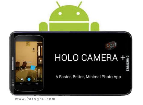 دانلود نرم افزار پیشرفته کردن دوربین اندروید Holo Camera PLUS v2.7.5.4