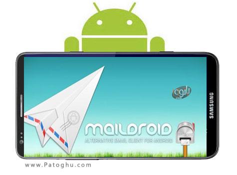 دانلود نرم افزار مدیریت ایمیل ها در اندروید MailDroid Pro v3.32