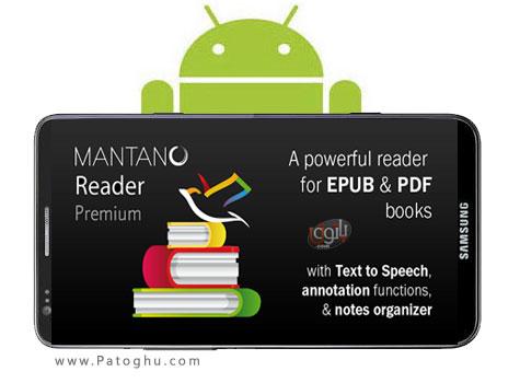 دانلود نرم افزار خواندن کتاب های الکترونیکی در اندروید Mantano Ebook Reader Premium v2.4.11