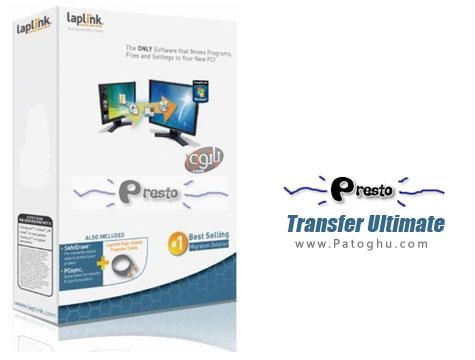دانلود نرم افزار انتقال اطلاعات از یک کامپیوتر به کامپیوتر دیگر Presto Transfer Ultimate 3.42