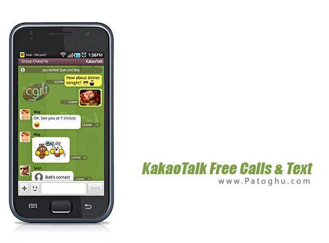 دانلود مسنجر کاکائو تاک برای اندروید KakaoTalk 4.2.3
