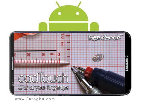 دانلود نرم افزار اتوکد نسخه حرفه ای برای اندروید CAD Touch Pro 5.0.4