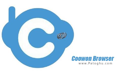 دانلود مرورگر سریع و قدرتمند Coowon Browser 1.5.3.0