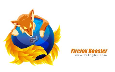 دانلود نرم افزار بهینه ساز مرورگر فایرفاکس Firefox Booster 1.0