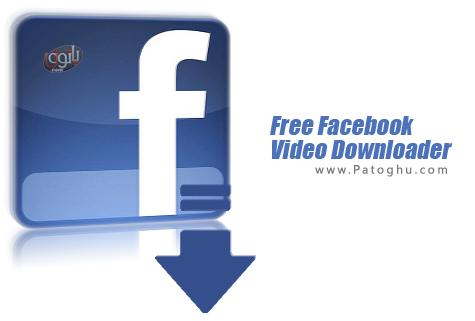 نرم افزار دانلود ویدیو های فیس بوک Free Facebook Video Downloader 1.0