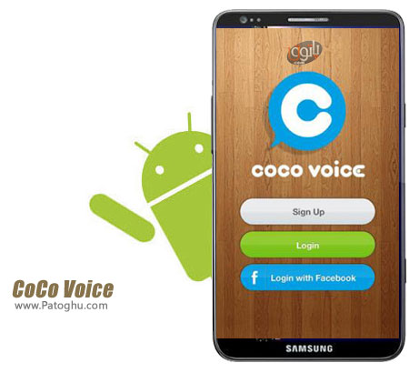 دانلود CoCo Voice 5.9.50 - نرم افزار برقراری تماس متنی و صوتی رایگان برای آندروید