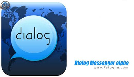 دانلود نرم افزار چت ایرانی دیالوگ برای آندروید Dialog Messenger v2.0