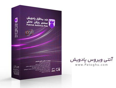 دانلود آنتی ویروس ایرانی و رایگان پادویش Padvish Antivirus Free