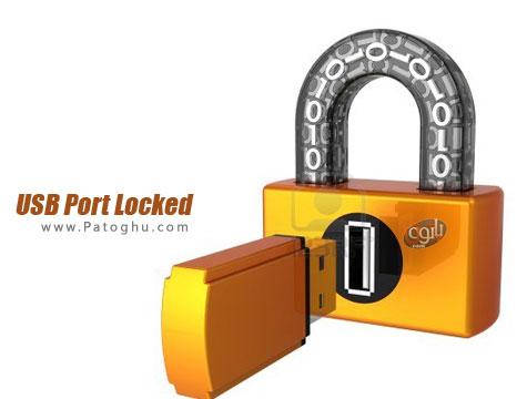 دانلود نرم افزار بستن پورت USB با USB Port Locked 7.0 Final