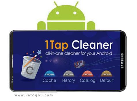 دانلود نرم افزار پاک کردن کش و ردپا از گوشی آندروید 1Tap Cleaner Pro v2.27