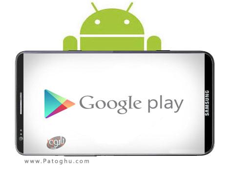 دانلود گوگل پلی برای آندروید Google Play Installer v1.0.7 - نسخه کرک شده