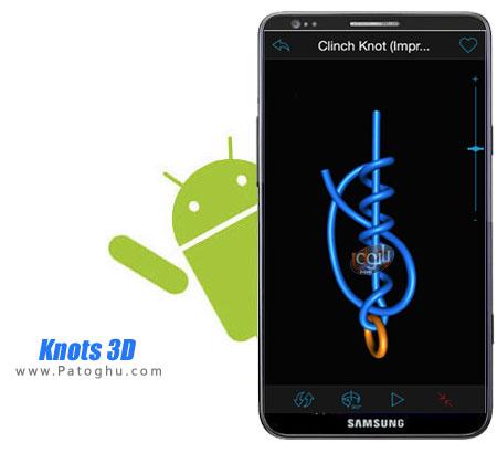 دانلود نرم افزار آموزش بستن گره های مختلف برای اندروید Knots 3D 4.0.0