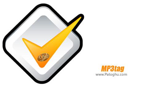 دانلود نرم افزار ویرایش تگ فایل های صوتی MP3tag 2.58