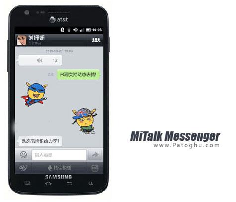 دانلود مسنجر قدرتمند و جایگزین وی چت برای اندروید MiTalk Messenger 5.0.735