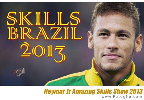 دانلود فیلم تمامی گل های نیمار برای تیم ملی برزیل در سال 2013